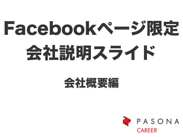 Facebookページ限定 会社説明スライド 会社概要編