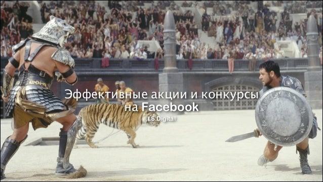 Эффективные акции и конкурсы на Facebook ! LS:Digital