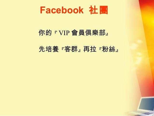 Facebook 社團 你的『 VIP 會員俱樂部』 先培養『客群』再拉『粉絲』