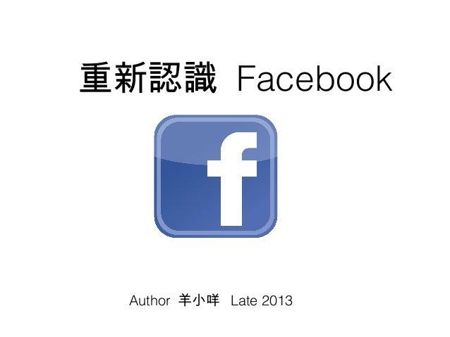 重新認識 Facebook  Author 羊小咩 Late 2013