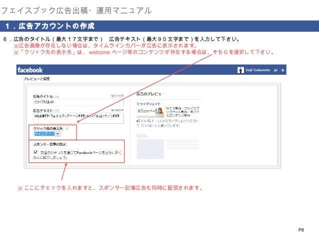 フェイスブック広告出稿・運用マニュアル 1.広告アカウントの作成 6.広告のタイトル(最大17文字まで) 広告テキスト(最大90文字まで)を入力して下さい。   ※広告画像が存在しない場合は、タイムラインカバーが広告に表示されます。   ※「ク...