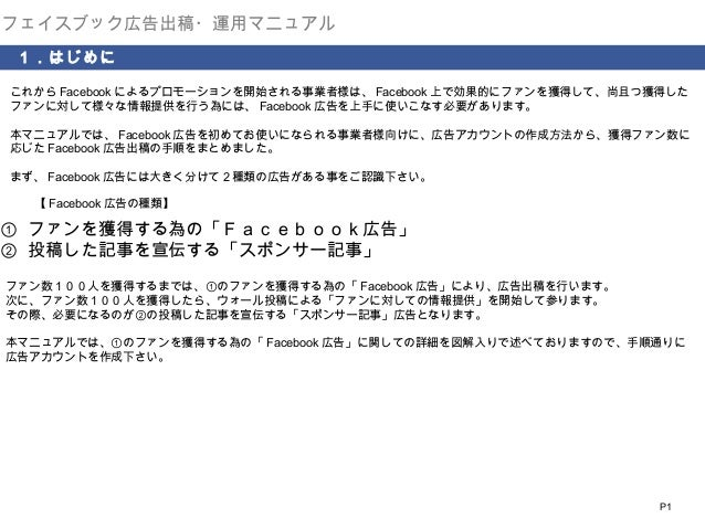 Facebook広告出稿・運用マニュアル(初級編) Slide 2