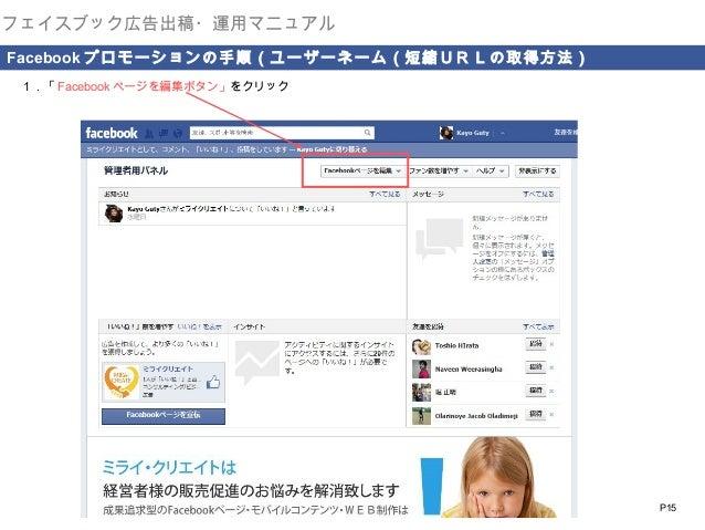 フェイスブック広告出稿・運用マニュアル  . Facebook プロモーションの手順(ユーザーネーム(短縮URLの取得方法) 1.「 Facebook ページを編集ボタン」をクリック  P15