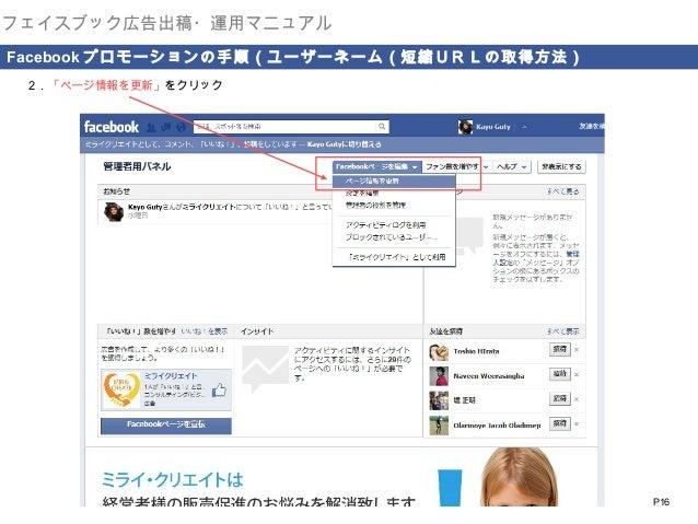 フェイスブック広告出稿・運用マニュアル  . Facebook プロモーションの手順(ユーザーネーム(短縮URLの取得方法) 2.「ページ情報を更新」をクリック  P16