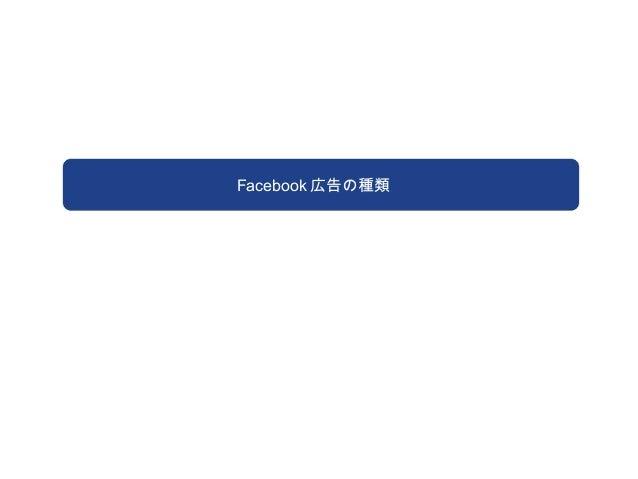 Facebook広告出稿・運用マニュアル(初級編) Slide 3