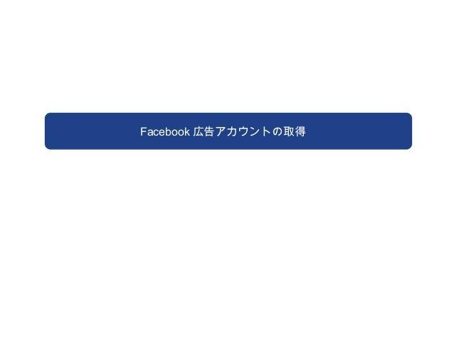 Facebook 広告アカウントの取得