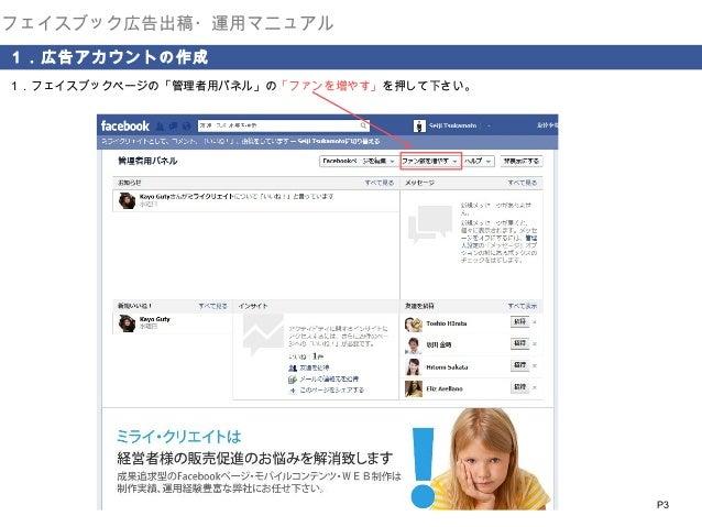 フェイスブック広告出稿・運用マニュアル 1.広告アカウントの作成 1.フェイスブックページの「管理者用パネル」の「ファンを増やす」を押して下さい。  P3