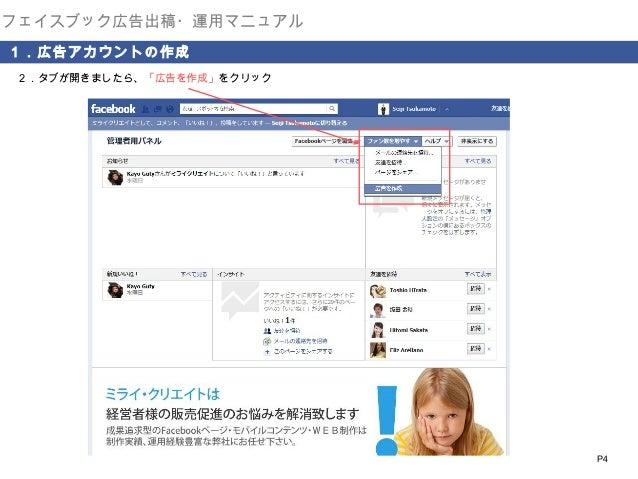 フェイスブック広告出稿・運用マニュアル 1.広告アカウントの作成 2.タブが開きましたら、「広告を作成」をクリック  P4