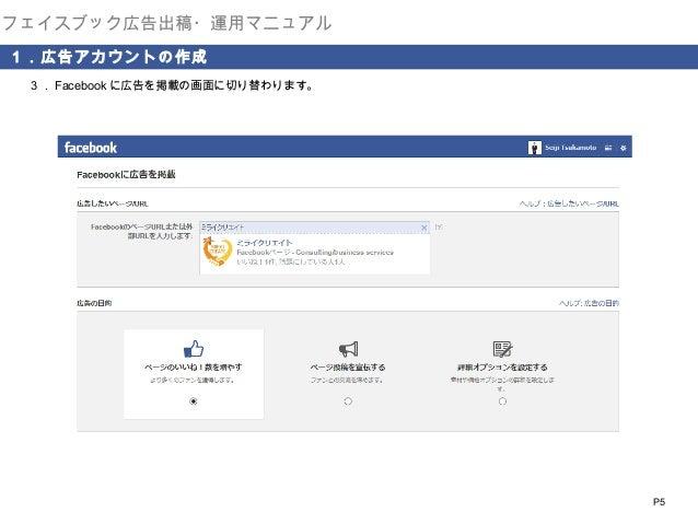 フェイスブック広告出稿・運用マニュアル 1.広告アカウントの作成 3. Facebook に広告を掲載の画面に切り替わります。  P5