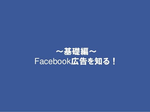 ~基礎編~ Facebook広告を知る!