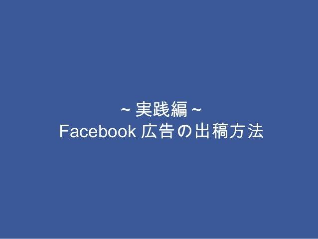 ~実践編~ Facebook 広告の出稿方法