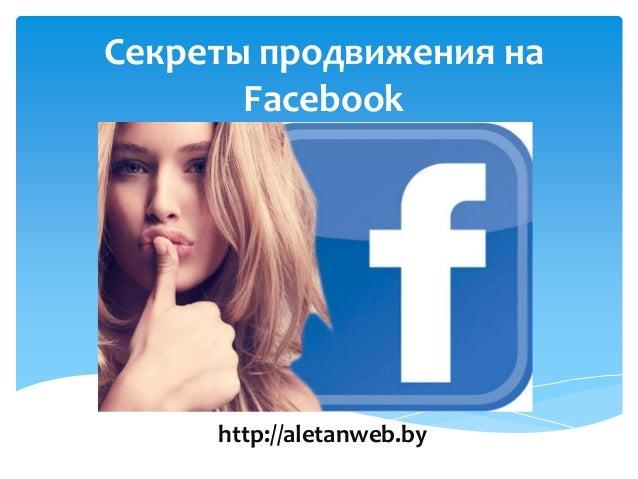 Секреты продвижения на Facebook  http://aletanweb.by