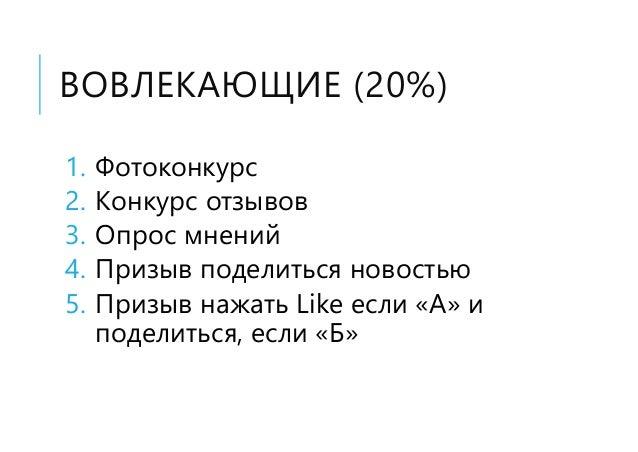 ВОВЛЕКАЮЩИЕ (20%) 1. Фотоконкурс 2. Конкурс отзывов 3. Опрос мнений 4. Призыв поделиться новостью 5. Призыв нажать Like ес...
