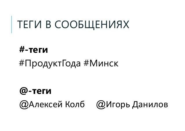 ТЕГИ В СООБЩЕНИЯХ #-теги #ПродуктГода #Минск @-теги @Алексей Колб @Игорь Данилов