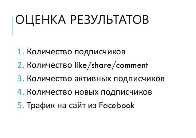 ОЦЕНКА РЕЗУЛЬТАТОВ 1. Количество подписчиков 2. Количество like/share/comment 3. Количество активных подписчиков 4. Количе...