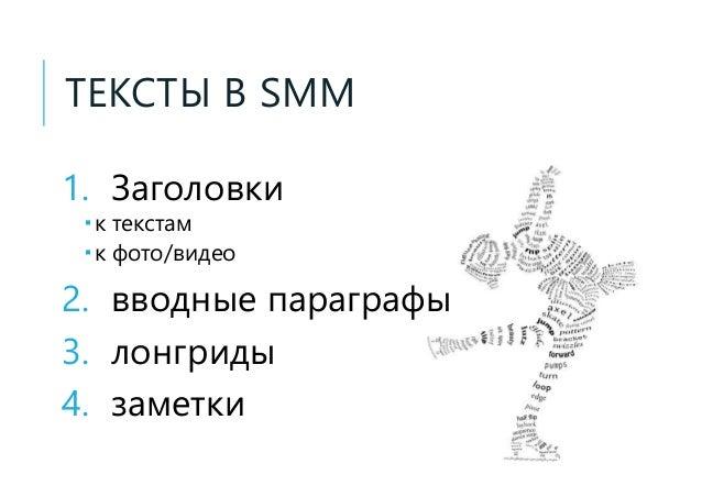 ТЕКСТЫ В SMM 1. Заголовки к текстам к фото/видео 2. вводные параграфы 3. лонгриды 4. заметки