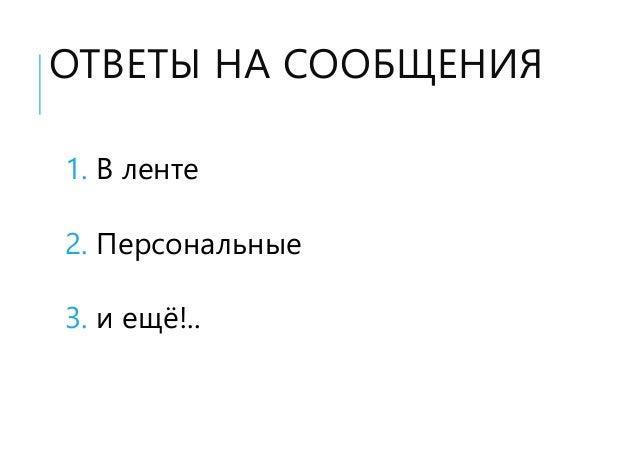 ОТВЕТЫ НА СООБЩЕНИЯ 1. В ленте 2. Персональные 3. и ещё!..