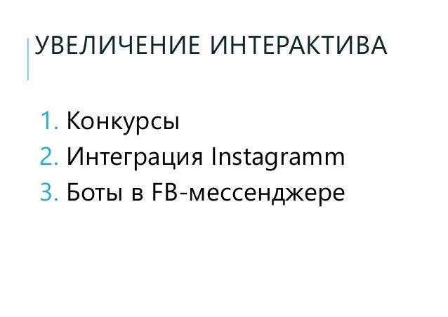 УВЕЛИЧЕНИЕ ИНТЕРАКТИВА 1. Конкурсы 2. Интеграция Instagramm 3. Боты в FB-мессенджере