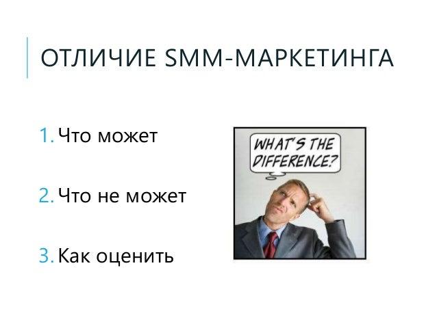 ОТЛИЧИЕ SMM-МАРКЕТИНГА 1.Что может 2.Что не может 3.Как оценить