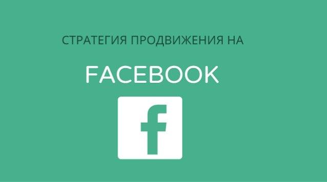 Общая стратегия продвижения бизнеса на Facebook. Курс СММ продажник