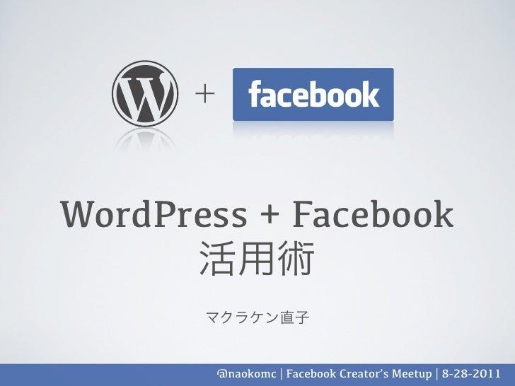 +WordPress + Facebook       @naokomc | Facebook Creator's Meetup | 8-28-2011