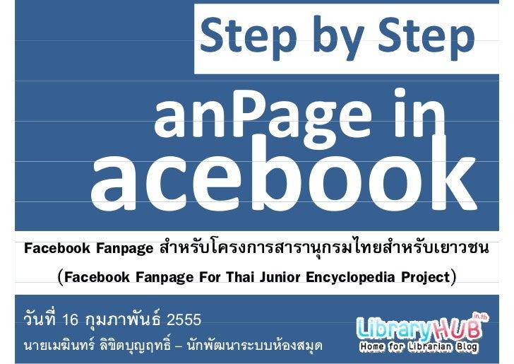 StepbyStep                           Step by StepFacebook Fanpage สาหรบโครงการสารานุกรมไทยสาหรบเยาวชน                  ํ...