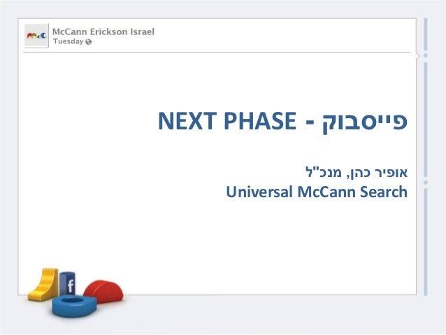 "NEXT PHASE - פייסבוק אופיר כהן, מנכ""ל  Universal McCann Search"