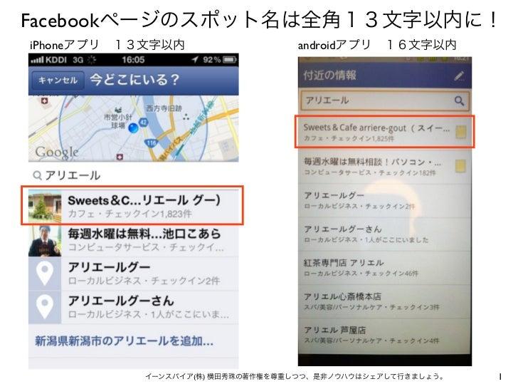 Facebookページのスポット名は全角13文字以内に!iPhoneアプリ13文字以内                 androidアプリ16文字以内           イーンスパイア(株) 横田秀珠の著作権を尊重しつつ、是非ノウハウは...