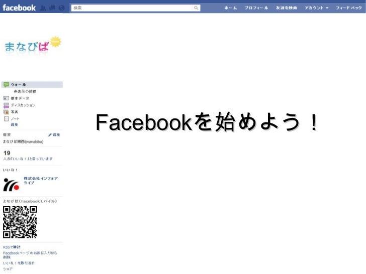 <ul>Facebook を始めよう! </ul>