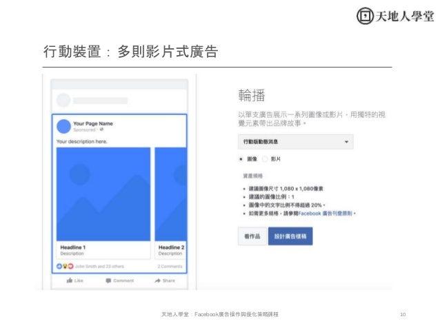 10天地人學堂:Facebook廣告操作與優化策略課程 行動裝置:多則影片式廣告