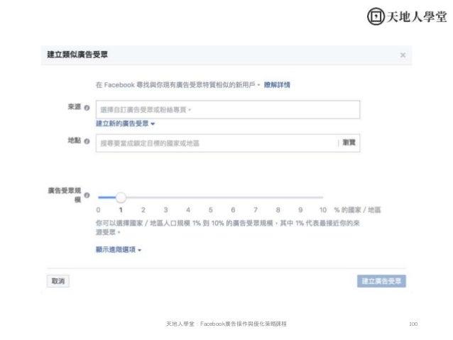 100天地人學堂:Facebook廣告操作與優化策略課程