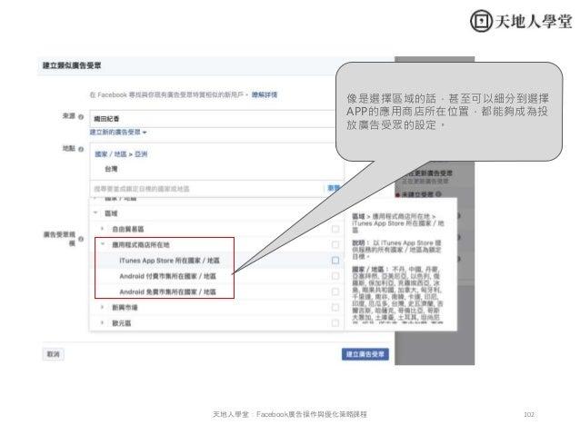 102天地人學堂:Facebook廣告操作與優化策略課程 像是選擇區域的話,甚至可以細分到選擇 APP的應用商店所在位置,都能夠成為投 放廣告受眾的設定。
