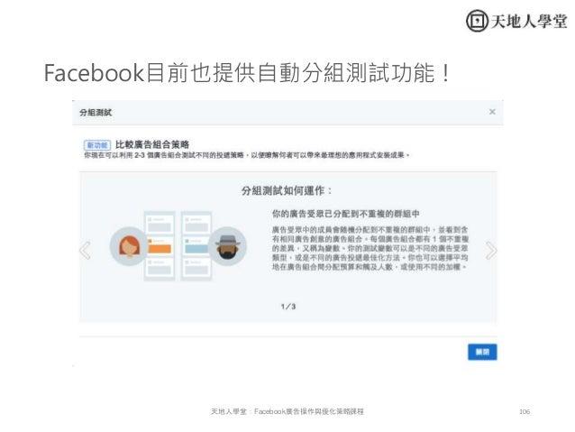 106天地人學堂:Facebook廣告操作與優化策略課程 Facebook目前也提供自動分組測試功能!