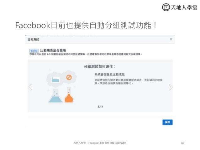 107天地人學堂:Facebook廣告操作與優化策略課程 Facebook目前也提供自動分組測試功能!