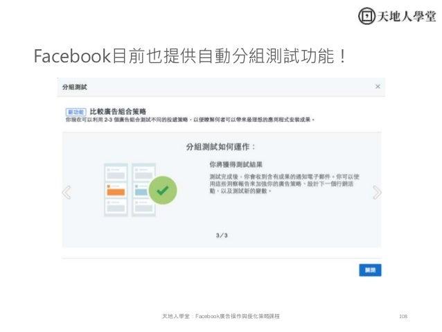 108天地人學堂:Facebook廣告操作與優化策略課程 Facebook目前也提供自動分組測試功能!
