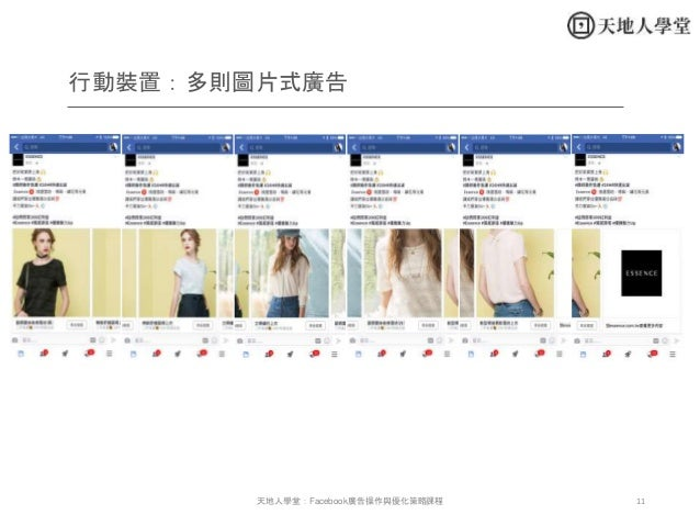 11天地人學堂:Facebook廣告操作與優化策略課程 行動裝置:多則圖片式廣告