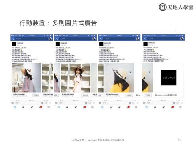 12天地人學堂:Facebook廣告操作與優化策略課程 行動裝置:多則圖片式廣告