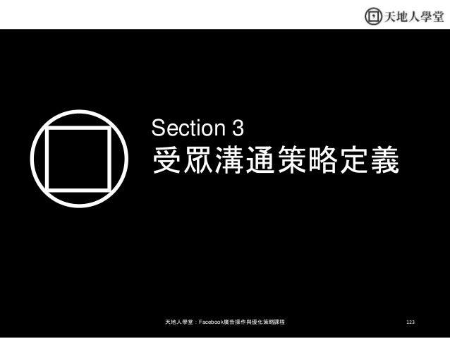 123天地人學堂:Facebook廣告操作與優化策略課程 受眾溝通策略定義 Section 3