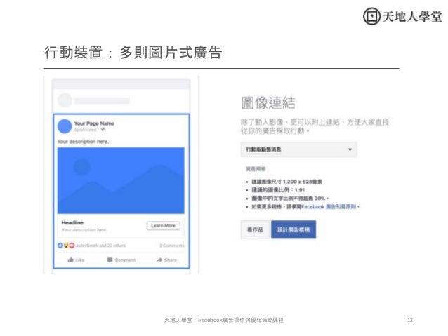 13天地人學堂:Facebook廣告操作與優化策略課程 行動裝置:多則圖片式廣告