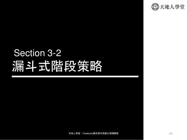 136天地人學堂:Facebook廣告操作與優化策略課程 漏斗式階段策略 Section 3-2