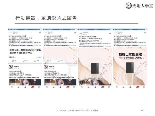 14天地人學堂:Facebook廣告操作與優化策略課程 行動裝置:單則影片式廣告
