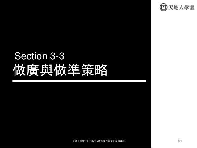 149天地人學堂:Facebook廣告操作與優化策略課程 做廣與做準策略 Section 3-3