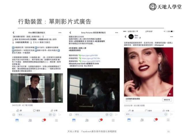 15天地人學堂:Facebook廣告操作與優化策略課程 行動裝置:單則影片式廣告