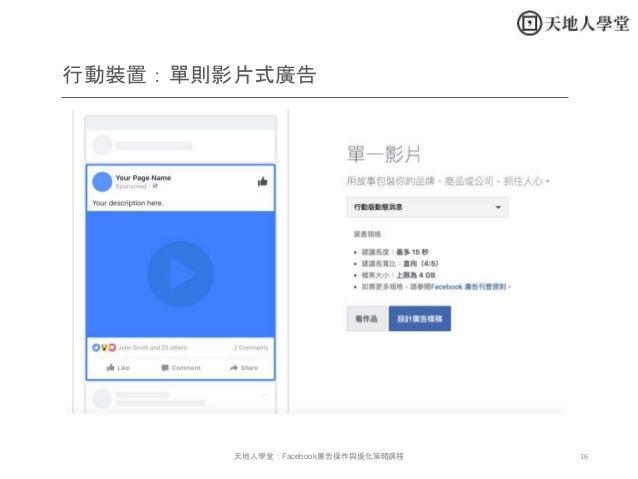 16天地人學堂:Facebook廣告操作與優化策略課程 行動裝置:單則影片式廣告