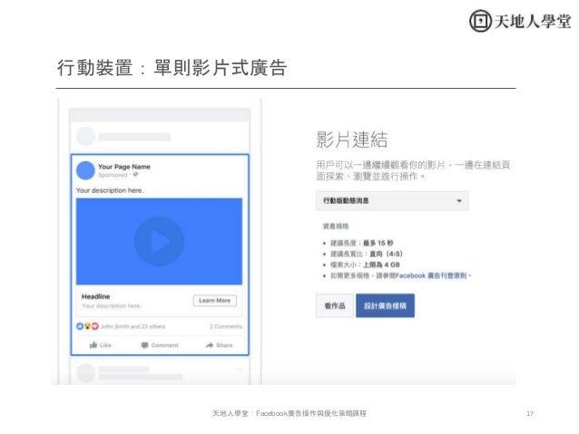 17天地人學堂:Facebook廣告操作與優化策略課程 行動裝置:單則影片式廣告