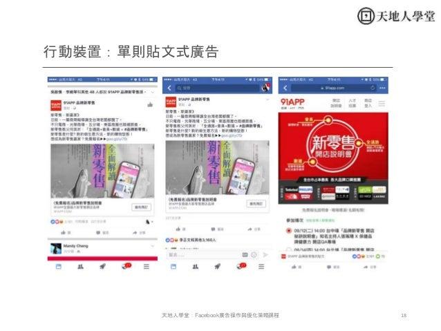 18天地人學堂:Facebook廣告操作與優化策略課程 行動裝置:單則貼文式廣告