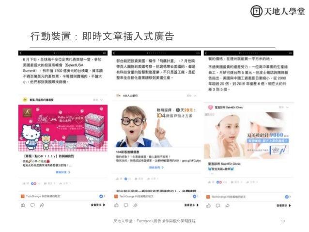 19天地人學堂:Facebook廣告操作與優化策略課程 行動裝置:即時文章插入式廣告