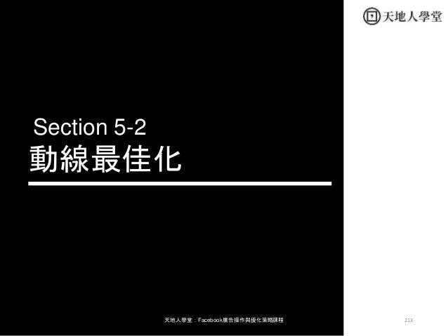 213天地人學堂:Facebook廣告操作與優化策略課程 動線最佳化 Section 5-2