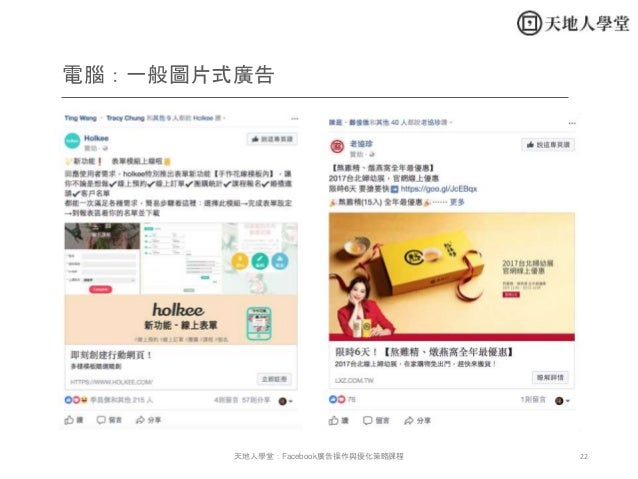 22天地人學堂:Facebook廣告操作與優化策略課程 電腦:一般圖片式廣告