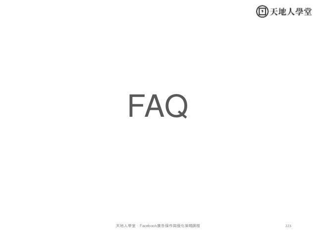 223天地人學堂:Facebook廣告操作與優化策略課程 FAQ
